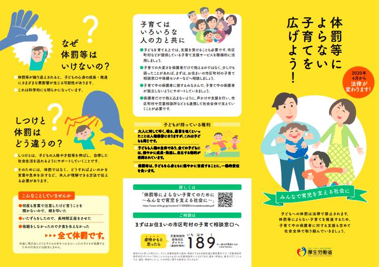 厚生労働省「体罰等によらない子育てのために」
